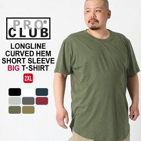 最大500円OFFクーポン配布 | [ビッグサイズ] プロクラブ Tシャツ 半袖 ロング丈 無地 メンズ|大きいサイズ USAモデル ブランド PRO CLUB|半袖Tシャツ ビッグTシャツ ビッグシルエット XXL 2L