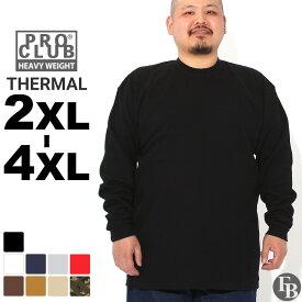 [ビッグサイズ] プロクラブ Tシャツ 長袖 クルーネック ヘビーウェイト サーマル 無地 迷彩 メンズ 大きいサイズ 115 USAモデル|ブランド PRO CLUB|ロンT 長袖Tシャツ