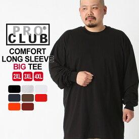 [ビッグサイズ] プロクラブ ロンT クルーネック コンフォート 無地 メンズ 119|大きいサイズ USAモデル ブランド PRO CLUB|長袖Tシャツ 2XL-4XL