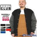 【送料無料】 [ビッグサイズ] プロクラブ スタジャン スウェット スナップボタン メンズ 大きいサイズ 124 USAモデル…