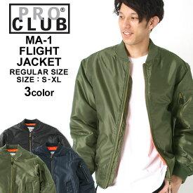 【全品対象】割引クーポン配布 | PRO CLUB プロクラブ MA-1 メンズ フライトジャケット メンズ S-XL Ma-1 Flight Jacket