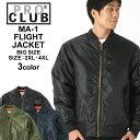 プロクラブ MA-1 メンズ フライトジャケット 129|大きいサイズ USAモデル ブランド PRO CLUB|アウター ブルゾン ミリタリージャケット 2XL-4XL