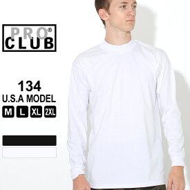 プロクラブ ハイネック ヘビーウェイト 長袖 カットソー 無地 メンズ|大きいサイズ USAモデル ブランド PRO CLUB|長袖Tシャツ HEAVY WEIGHT