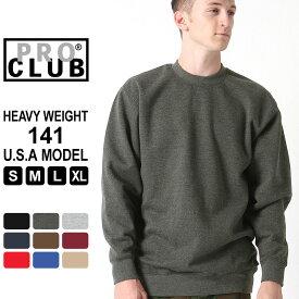 【送料無料】 プロクラブ トレーナー クルーネック ヘビーウェイト スウェット 無地 メンズ 裏起毛|大きいサイズ USAモデル ブランド PRO CLUB|S-XL