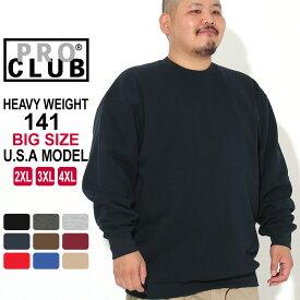 [ビッグサイズ] プロクラブ トレーナー クルーネック ヘビーウェイト スウェット 無地 メンズ 裏起毛|大きいサイズ USAモデル ブランド PRO CLUB|XXL 2XL-4XL