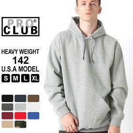 プロクラブ パーカー プルオーバー ヘビーウェイト 厚手 無地 メンズ 裏起毛|大きいサイズ USAモデル ブランド PRO CLUB|スウェットパーカー S-XL