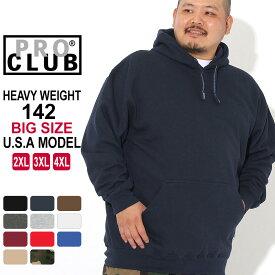 [ビッグサイズ] プロクラブ パーカー プルオーバー ヘビーウェイト 厚手 無地 メンズ 裏起毛|大きいサイズ USAモデル ブランド PRO CLUB|スウェットパーカー 2XL-4XL