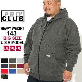 [ビッグサイズ] プロクラブ パーカー ジップアップ ヘビーウェイト 厚手 無地 メンズ 裏起毛|大きいサイズ USAモデル ブランド PRO CLUB|スウェットパーカー XXL 2XL-4XL