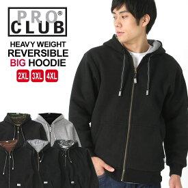[ビッグサイズ] プロクラブ パーカー ジップアップ リバーシブル ヘビーウェイト 厚手 無地 メンズ|大きいサイズ USAモデル ブランド PRO CLUB|スウェットパーカー XXL 2L 3L 4L