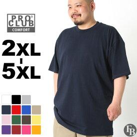 [ビッグサイズ] プロクラブ Tシャツ 半袖 クルーネック コンフォート 無地 メンズ|大きいサイズ USAモデル ブランド PRO CLUB|半袖Tシャツ XXL 2L 3L 4L