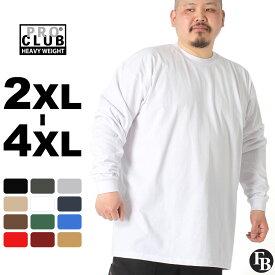 [ビッグサイズ] PRO CLUB プロクラブ ロンt メンズ ブランド ヘビーウェイト 厚手 tシャツ 長袖 無地 大きいサイズ 2XL-4XL 6.5オンス [proclub-114-big] (USAモデル)