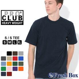 【18色】 PRO CLUB プロクラブ Tシャツ メンズ 半袖 ストリート [6.5オンス] ≪Heavy Weight≫ (pc-ss1) プロクラブ ヘビーウェイト tシャツ アメカジ Tシャツ メンズ Tシャツ 無地 tシャツ 厚手 黒 白 半袖tシャツ Tシャツ メンズ【COP】