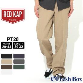 【送料無料】 レッドキャップ ワークパンツ ジッパーフライ メンズ 大きいサイズ PT20 USAモデル|ブランド RED KAP|作業着 作業服 アメカジ 【W】