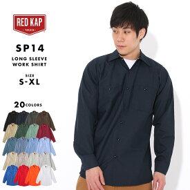 【送料無料】 レッドキャップ ワークシャツ 長袖 レギュラーカラー ポケット 無地 メンズ 大きいサイズ SP14 USAモデル|ブランド RED KAP|長袖シャツ アメカジ 【W】
