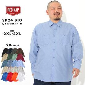 【送料無料】 [ビッグサイズ] レッドキャップ ワークシャツ 長袖 レギュラーカラー ポケット 無地 メンズ 大きいサイズ SP14 USAモデル|ブランド RED KAP|長袖シャツ アメカジ 【W】