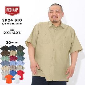 【送料無料】 [ビッグサイズ] レッドキャップ ワークシャツ 半袖 レギュラーカラー ポケット 無地 メンズ 大きいサイズ SP24 USAモデル|ブランド RED KAP|半袖シャツ 作業着 作業服 アメカジ