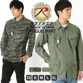 ロスコ シャツ 長袖 メンズ ファティーグシャツ 大きいサイズ USAモデル 米軍|ブランド ROTHCO|ミリタリーシャツ ジャケット 迷彩
