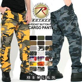 【送料無料】 ROTHCO カーゴパンツ 夏 大きいサイズ メンズ ミリタリーパンツ 迷彩 ズボン 【COP】