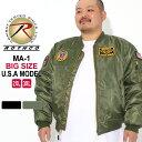 【10%OFFクーポン配布】 [ビッグサイズ] ロスコ MA-1 メンズ フライトジャケット ワッペン 大きいサイズ USAモデル 米軍|ブランド ROTHCO|ミリタリージャケット