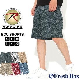 ロスコ ハーフパンツ カーゴ BDU ひざ下 ボタンフライ メンズ 大きいサイズ USAモデル 米軍|ブランド ROTHCO|カーゴショーツ カーゴパンツ ミリタリー