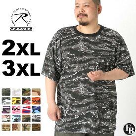 [ビッグサイズ] ロスコ Tシャツ 半袖 迷彩 メンズ 大きいサイズ USAモデル 米軍|ブランド ROTHCO|半袖Tシャツ ミリタリー