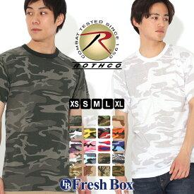 ロスコ Tシャツ 半袖 迷彩 メンズ レディース 大きいサイズ USAモデル 米軍 ブランド ROTHCO 半袖Tシャツ ミリタリー