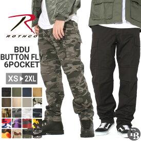 【送料無料】 ロスコ カーゴパンツ ボタンフライ ゆったり メンズ 大きいサイズ USAモデル 米軍|ブランド ROTHCO|ミリタリー 迷彩