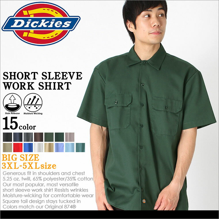 【BIGサイズ】 ディッキーズ Dickies ディッキーズ ワークシャツ 半袖 メンズ 大きいサイズ [Dickies ディッキーズ ワークシャツ メンズ 半袖ワークシャツ 半袖シャツ ディッキーズ 作業服 シャツ メンズ 大きいサイズ メンズ シャツ 3L 4L 5L 3XL 4XL 5XL] (USAモデル)