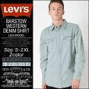 【送料無料】 リーバイス Levi's Levis リーバイス デニムシャツ メンズ 長袖 ウエスタウシャツ メンズ [Levi's Levis リーバイス デニムシャツ リーバイス ウエスタンシャツ
