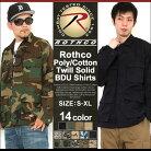 【2点で送料無料】 ROTHCO (ロスコ) ミリタリーシャツ メンズ 長袖 大きいサイズ メンズ [RO…
