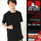 【大きいサイズ】 BEN DAVIS ベンデイビス tシャツ メンズ 半袖 大きいサイズ メンズ [ベン…