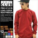 【BIGサイズ】 PRO CLUB プロクラブ tシャツ メンズ 長袖 大きいサイズ ヘビーウェイト (pc-ls1) プロクラブ ヘビーウェイトロンt メンズ 無地 長袖 tシャツ メンズ ブランド