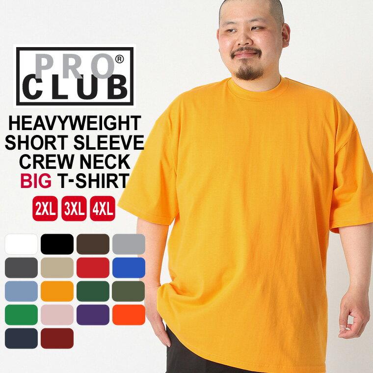 [BIGサイズ] プロクラブ PRO CLUB プロクラブ Tシャツ tシャツ メンズ 半袖 無地 ヘビーウェイト tシャツ 無地 【PRO CLUB プロクラブ tシャツ メンズ 大きいサイズ メンズ tシャツ 無地 tシャツ 厚手 半袖tシャツ 大きいサイズ アメカジ tシャツ】 (USAモデル)