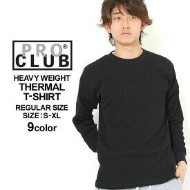 【全品対象】割引クーポン配布 | PRO CLUB プロクラブ ロンt メンズ サーマル ロンt Heavy Weight Thermal Tshirt [PRO CLUB プロクラブ tシャツ メンズ 長袖 サーマル ロンt メンズ サーマル ワッフル サーマル 長袖 S-XL] (pro-thermal)