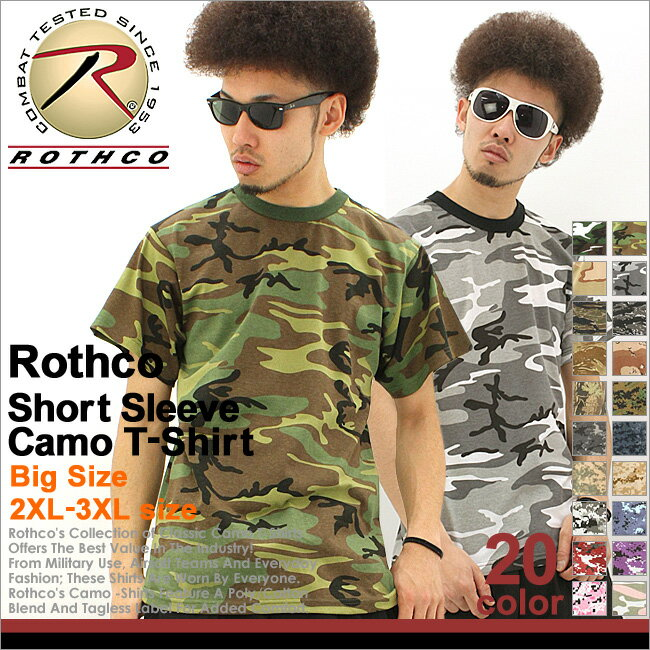 【送料299円】 (BIGサイズ)ROTHCO ロスコ Tシャツ 半袖 メンズ 大きいサイズ (camo-tee-big1) ロスコ ROTHCO Tシャツ メンズ 半袖tシャツ 大きいサイズ 迷彩 迷彩柄 カモフラージュ アメカジ tシャツ XL XXL 2XL 2L 3L