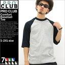 PRO CLUB プロクラブ Tシャツ メンズ 大きいサイズ 7分袖 tシャツ メンズ [7分袖 メンズ 7分袖 tシャツ ラグラン 7分袖 メンズ ラグランt...