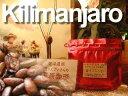 焼き立て深煎りコーヒー豆 珈琲 タンザニア・キリマンジャロコーヒー 200gパック約24杯分 信州の自家焙煎コーヒー工房こだわりの珈琲豆