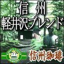 軽井沢ブレンドコーヒー200g約24杯分信州の自家焙煎コーヒー工房こだわりの珈琲豆 10P06jul13