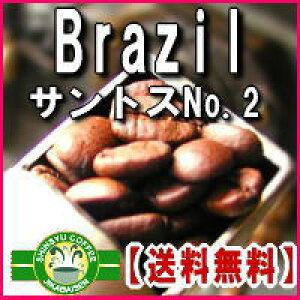 焼き立て深煎りコーヒー豆 ブラジル【サントスNo.2】2Kg(保存も便利なジッパー付500g×4袋)店長の私が珈琲豆を焙煎して焼きたてを当日発送!コーヒー ブラジルコーヒー【送料無料】