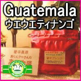 グァテマラ・ウェウェティナンゴ200gパック店長の私が焙煎して焼きたてのコーヒー豆を当日発送!信州の自家焙煎コーヒー工房こだわりの珈琲豆