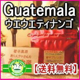 グァテマラ・ウェウェティナンゴ人気のジッパー付200gパック×5袋合計1Kg店長の私が焙煎して焼きたてを当日発送!信州の自家焙煎コーヒー工房こだわりの珈琲豆