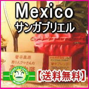 焼き立て深煎りコーヒー豆 メキシコ【サンガブリエル】保存に便利なジッパー付500g×2パック合計1Kg約120杯分焼き立てコーヒー豆直送!【送料無料】