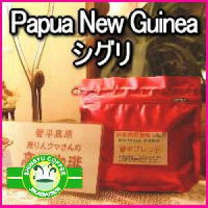 パプアニューギニア【シグリ】500g焼き立てコーヒー豆通販!保存に便利な人気のジッパー付きパッケージ