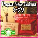 パプアニューギニア【シグリ】200gパック約24杯分 焼き立てコーヒー豆直送! [珈琲豆 コーヒー]10P20Dec11