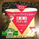 ★お徳用★ハリオV60コーヒーペーパーフィルター02(1〜4人用) みさらし(薄茶)(円錐形100枚入り)信州の自家焙煎コーヒー工房