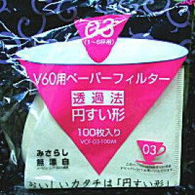 ★お徳用★ハリオV60ペーパーフィルター03(100枚入り 1〜6人用-薄茶) みさらし 円錐形 10P06jul13