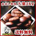 水出しコーヒー豆 お得用2Kg 500g×4袋 水出し珈琲専用 ポット無し アイスコーヒー 珈琲 珈琲豆 【送料無料】