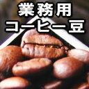 業務用コーヒー豆ブレンド6種類各3kg合計18Kg(約2,280杯分)挽き(粉)または豆のままを下欄でお選びいただきけます…