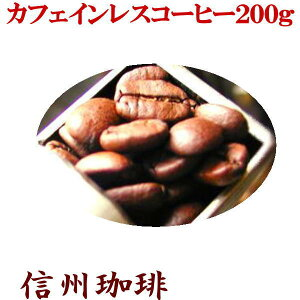 カフェインレスコーヒー♪マタニティママも安心 ホット用 カフェイン除去率97% コロンビア スプレモ ジッパー付200gパック タンポポコーヒーでは満足できないあなたへ!直火焙煎 コーヒ