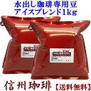 水出し専用珈琲豆 アイスコーヒー お得用1Kg(500g×2袋)【送料無料】 ポットセットと同じ豆です ポット無し [珈琲 …